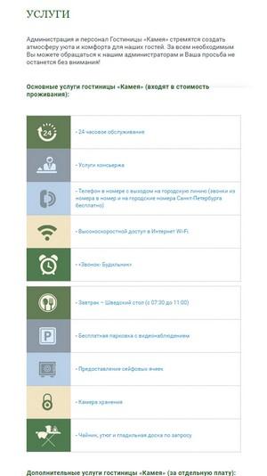 мобильная версия сайта https://www.cameohotel.ru/