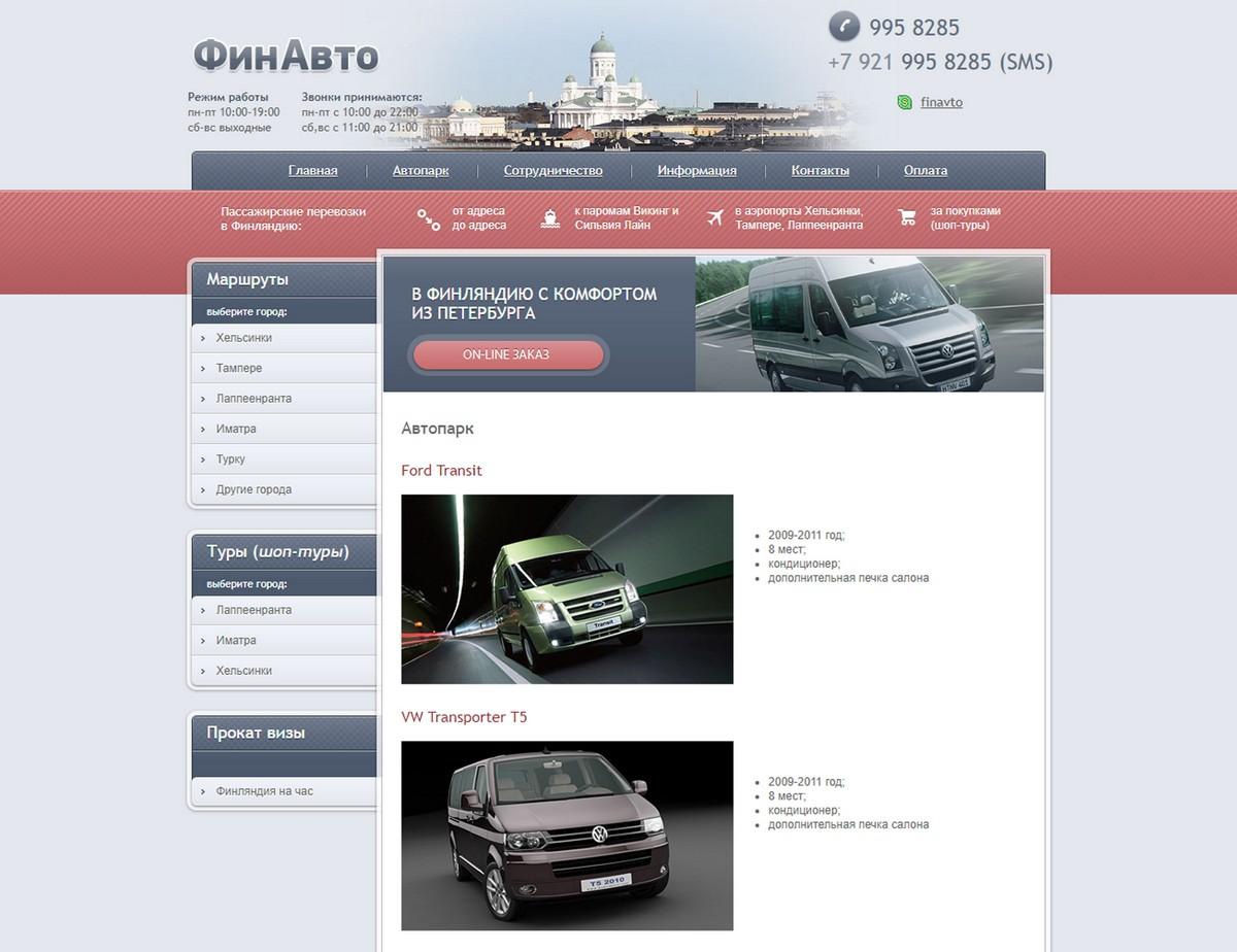 скриншот сайта финавто.рф