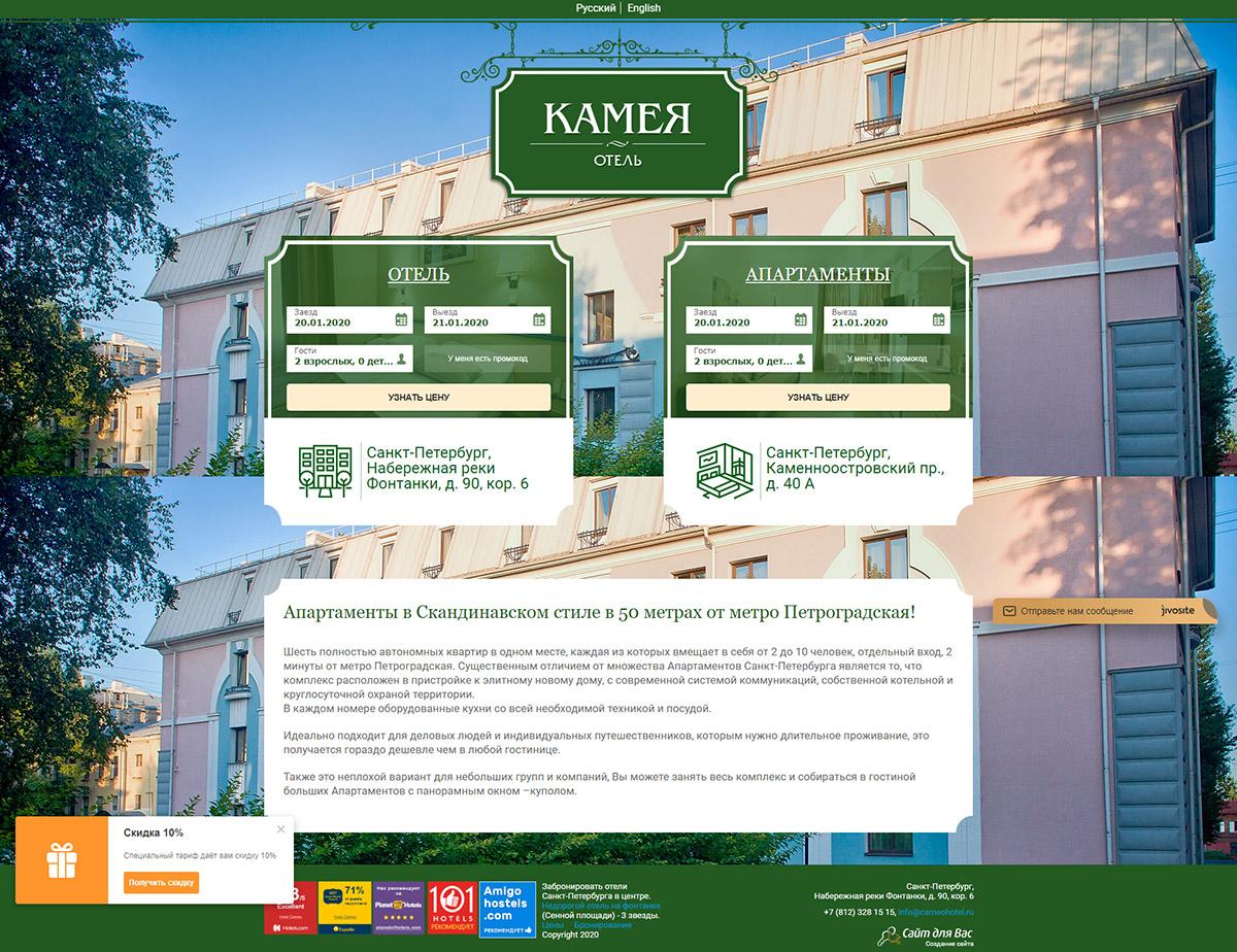 скриншот сайта https://www.cameohotel.ru/
