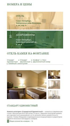 адаптивная версия сайта https://www.cameohotel.ru/