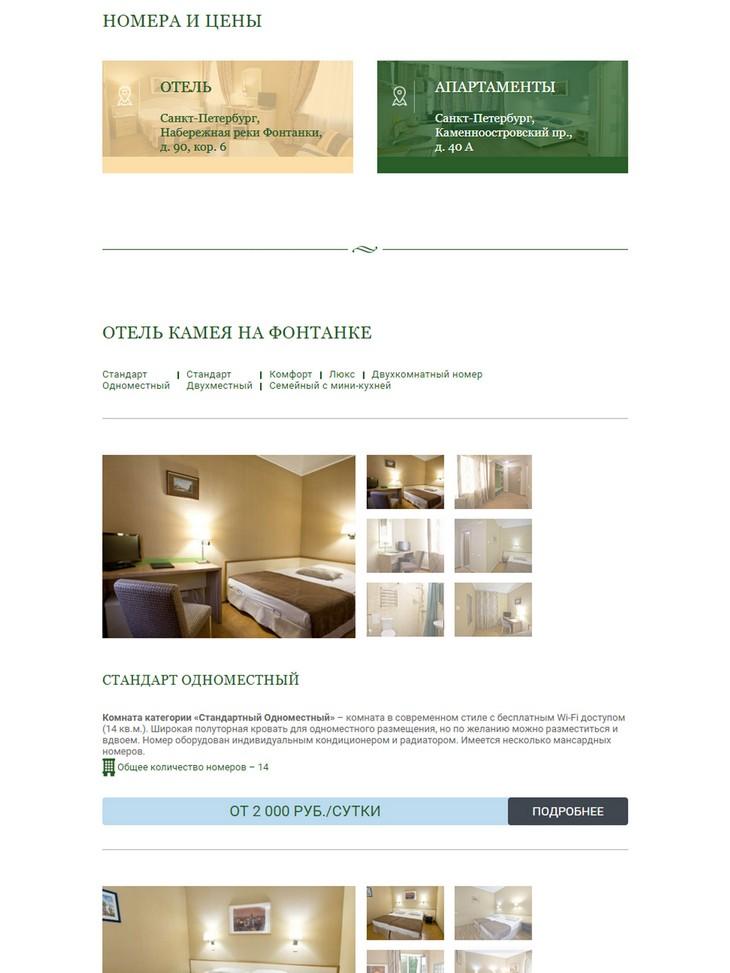 планшетная версия сайта https://www.cameohotel.ru/