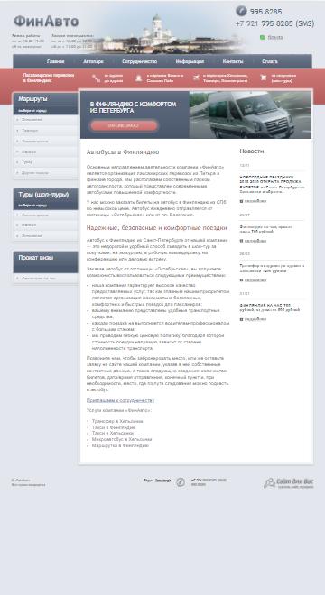 мобильная версия сайта финавто.рф