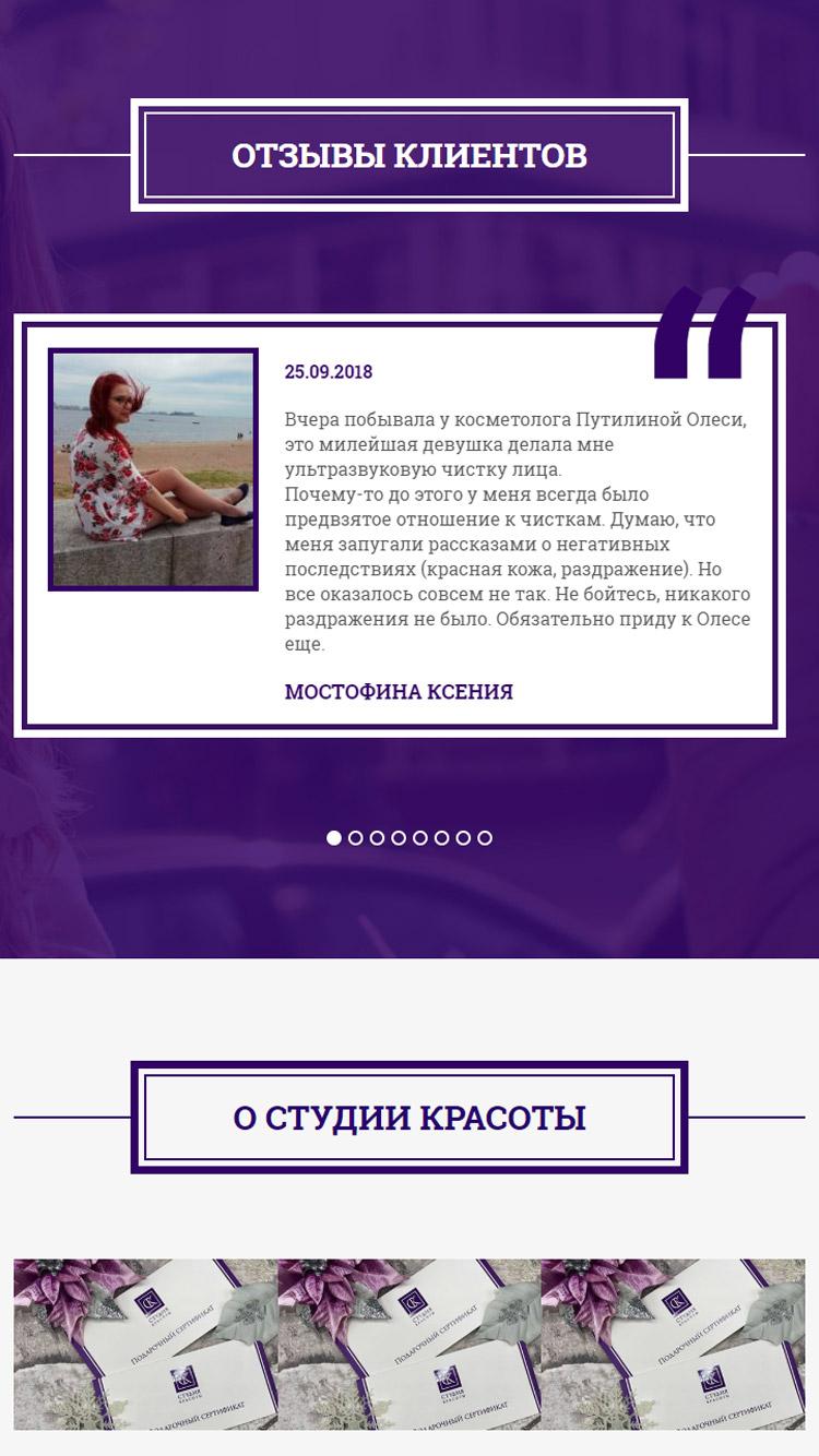 адаптивная версия сайта www.sk-salon.ru
