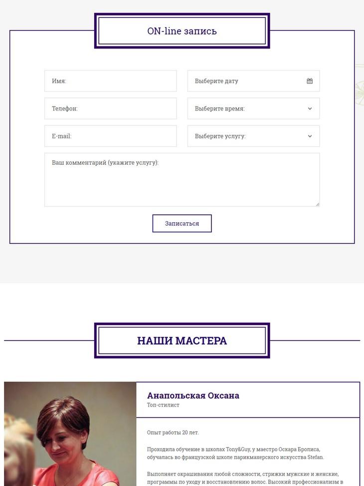 планшетная версия сайта www.sk-salon.ru