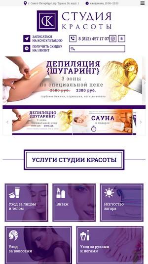 мобильная версия сайта www.sk-salon.ru