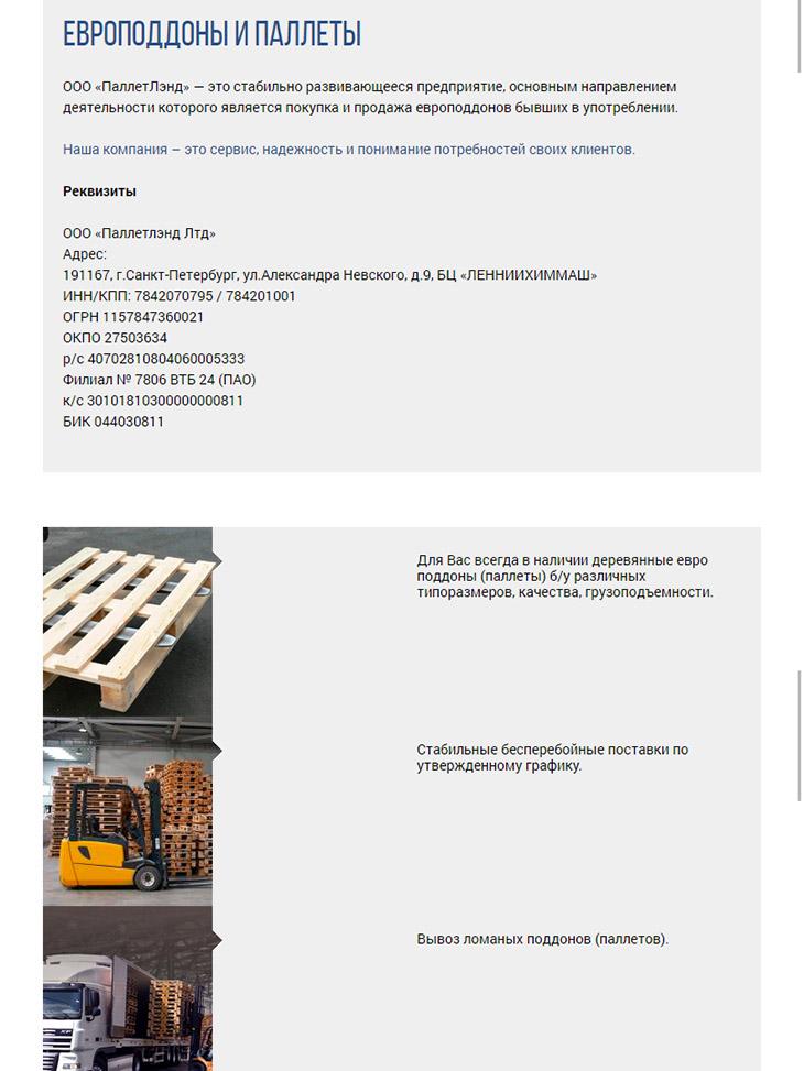 планшетная версия сайта http://palletland.ru/