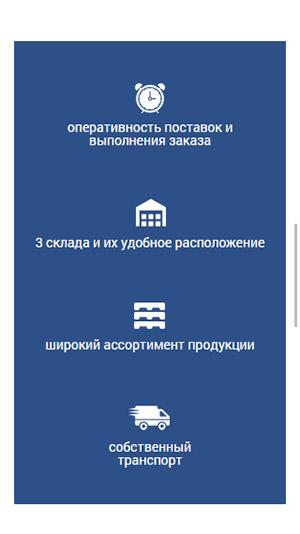 адаптивная версия сайта http://palletland.ru/