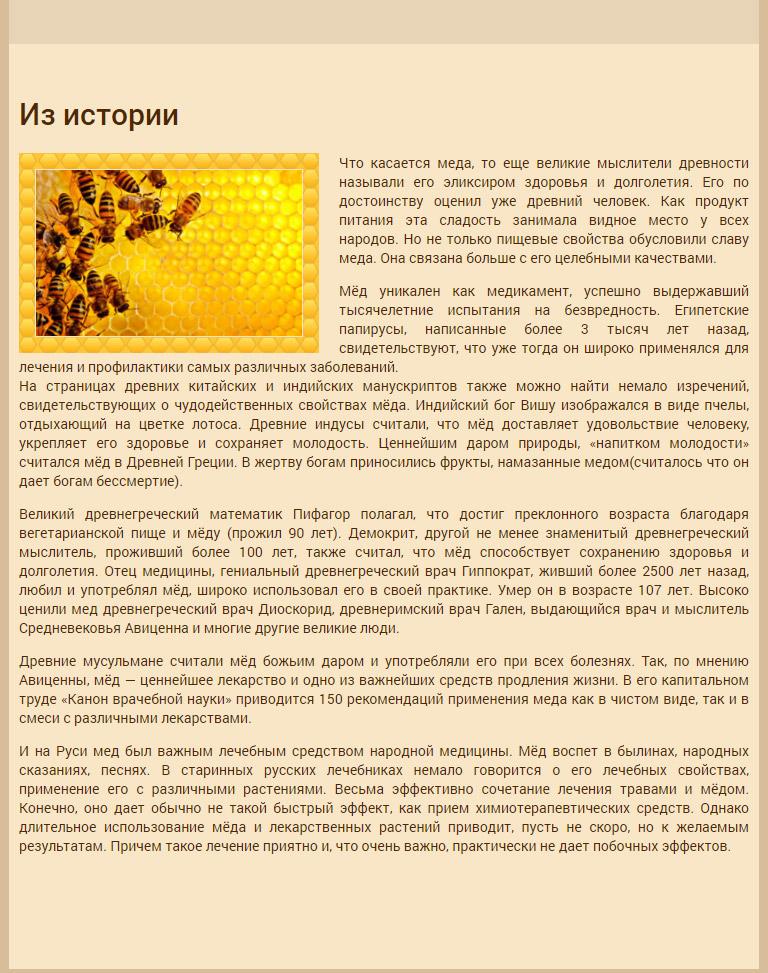 планшетная версия сайта https://medoviyray.ru/