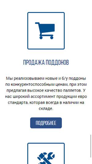 мобильная версия сайта http://palletland.ru/