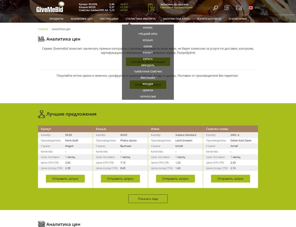 скриншот сайта http://givemebid.com/