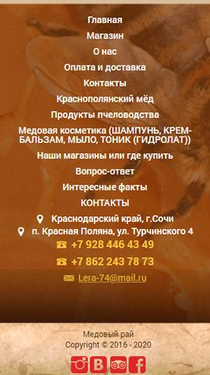 мобильная версия сайта https://medoviyray.ru/