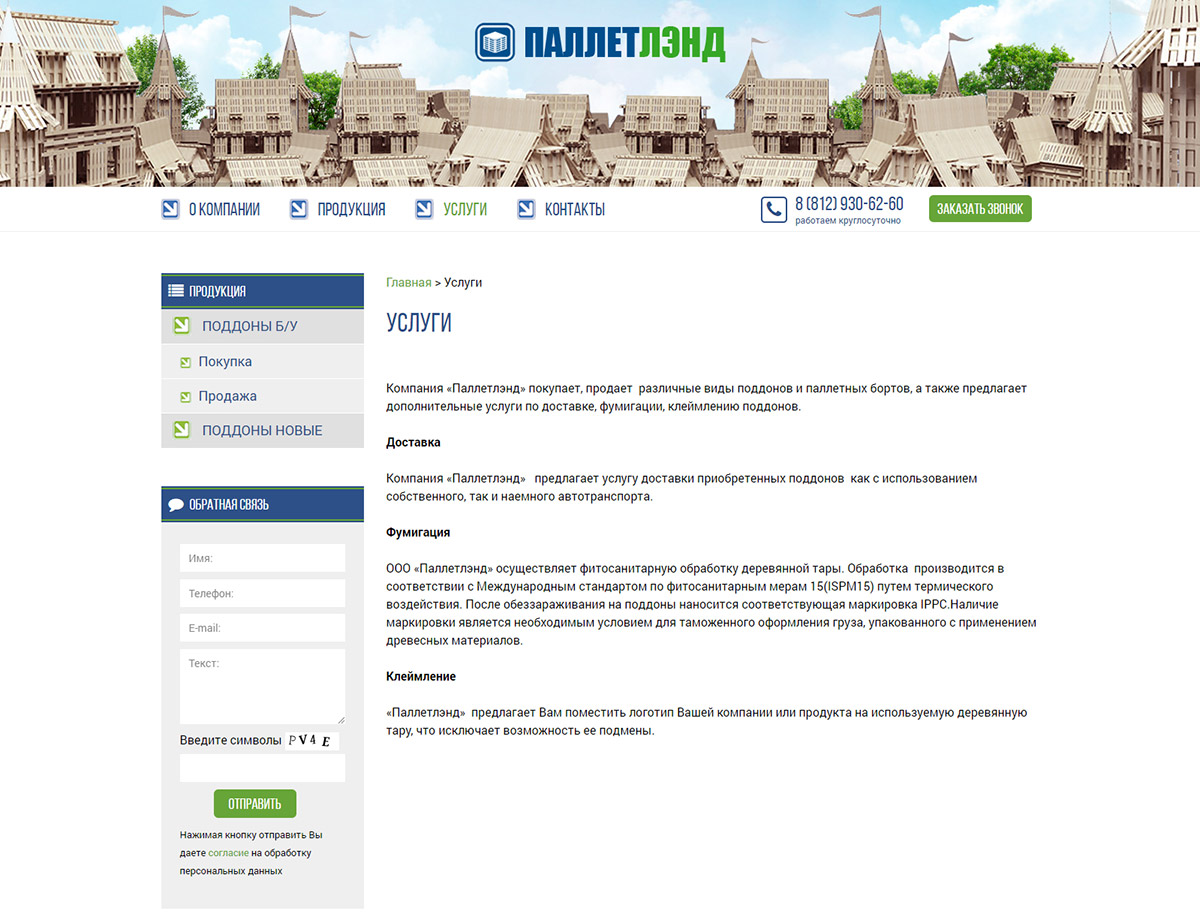 скриншот сайта http://palletland.ru/