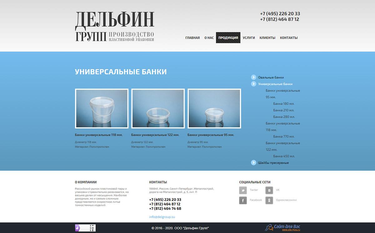 скриншот сайта http://delgroup.su