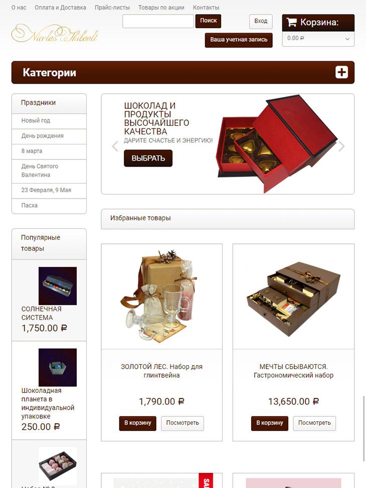 планшетная версия сайта https://nt-gift.ru