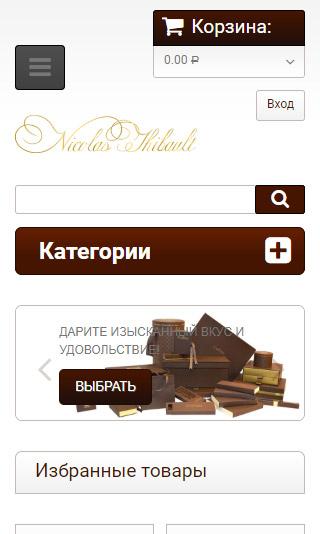 адаптивная версия сайта https://nt-gift.ru