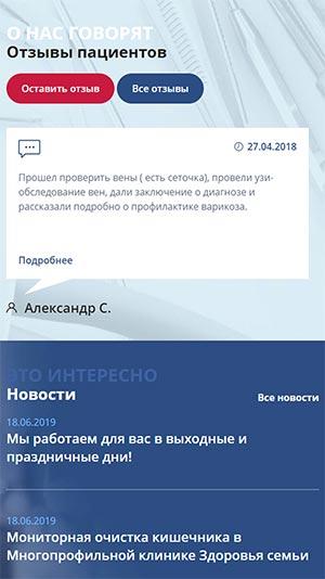 адаптивная версия сайта https://familyclinic-spb.ru/