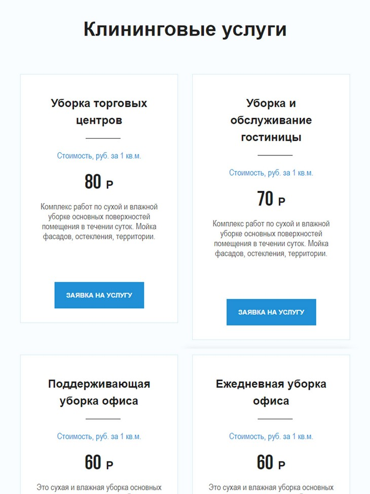 планшетная версия сайта http://tcucompany.ru/
