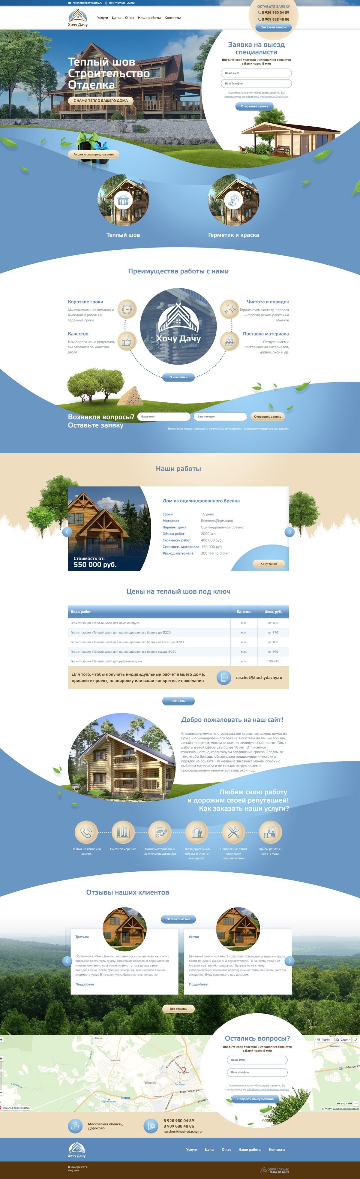 полноразмерный скриншот сайта