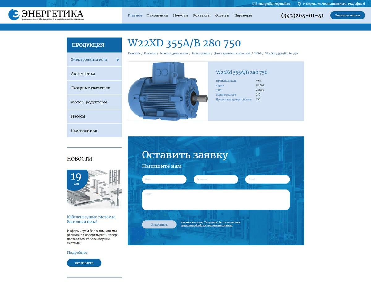 скриншот сайта http://energetika59.ru