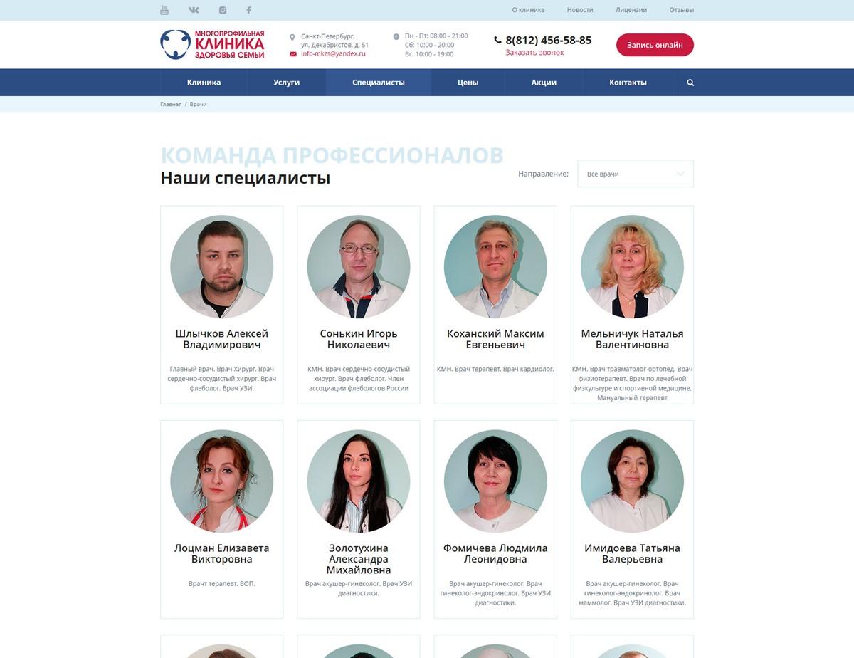 скриншот сайта https://familyclinic-spb.ru/