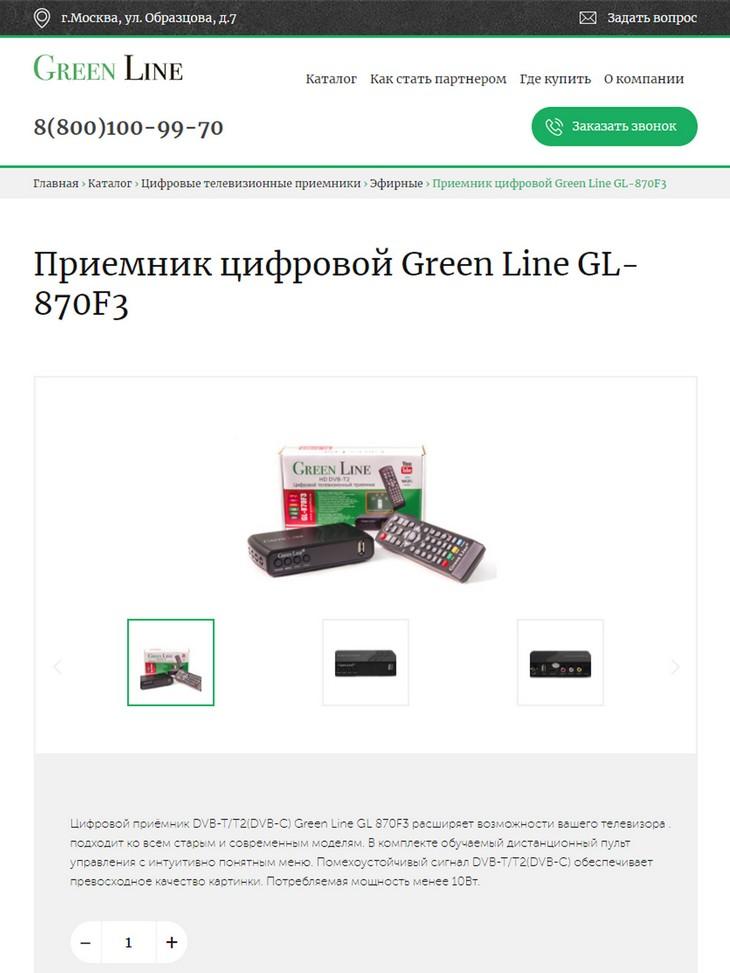 планшетная версия сайта http://greenline.tv