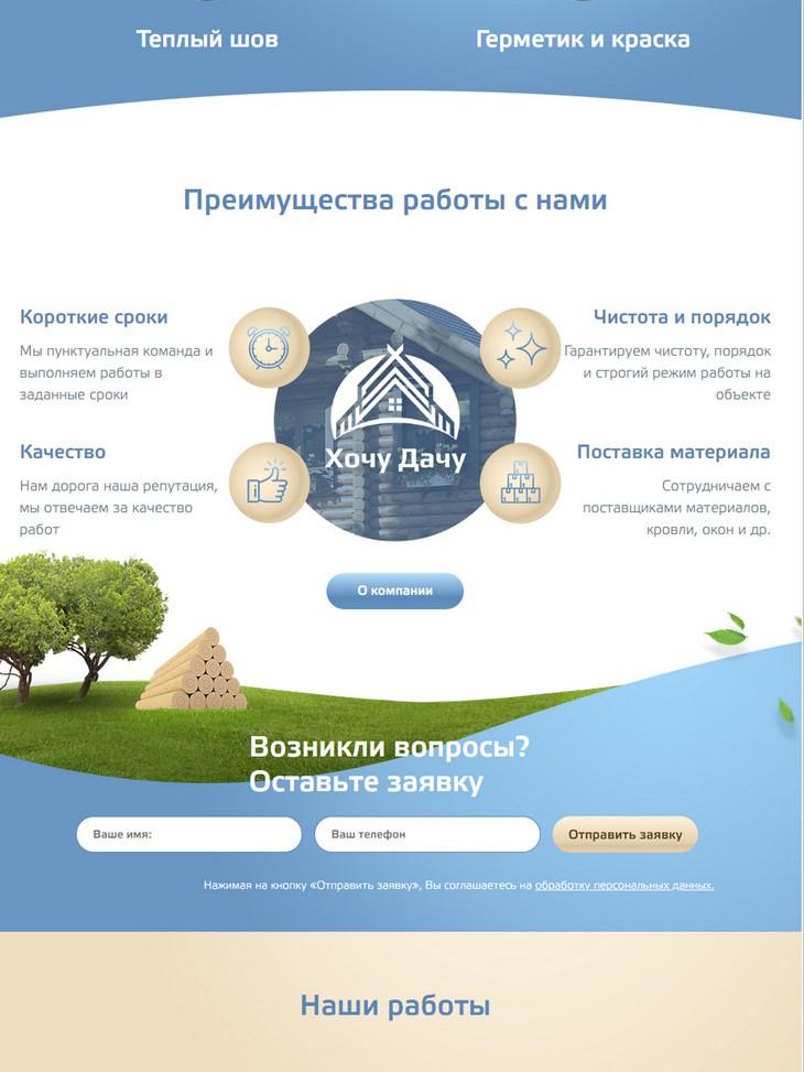 планшетная версия сайта