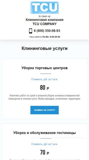 мобильная версия сайта http://tcucompany.ru/