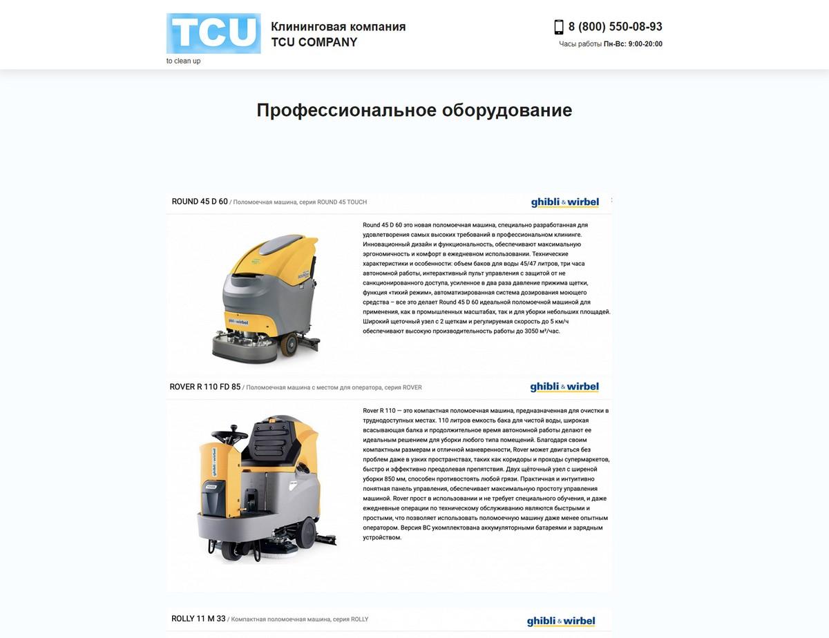 скриншот сайта http://tcucompany.ru/