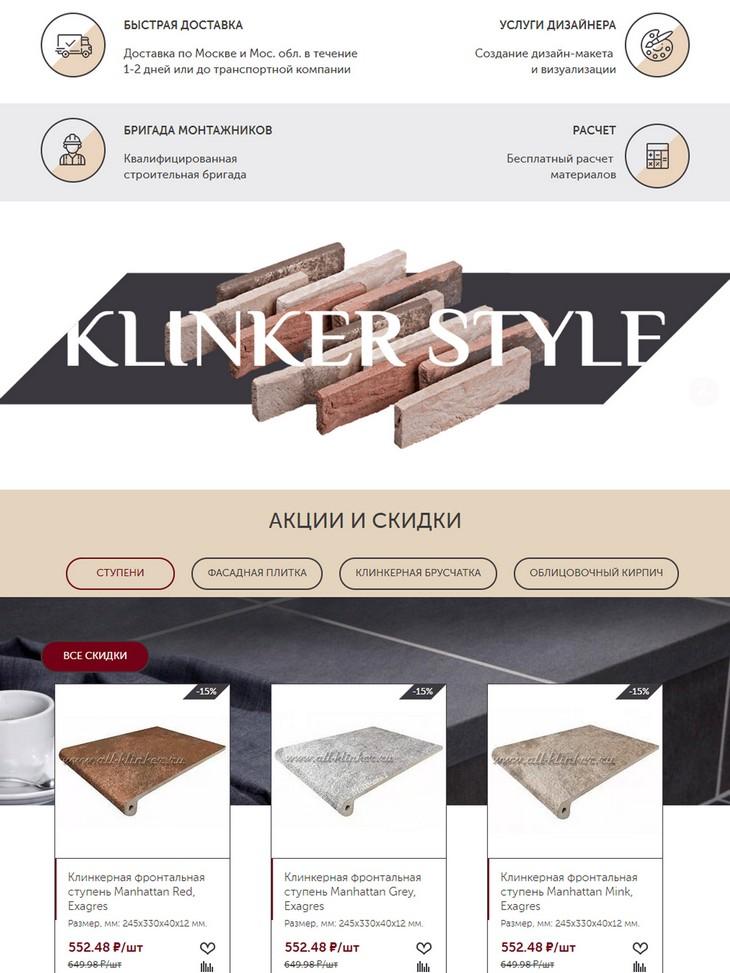планшетная версия сайта https://all-klinker.ru