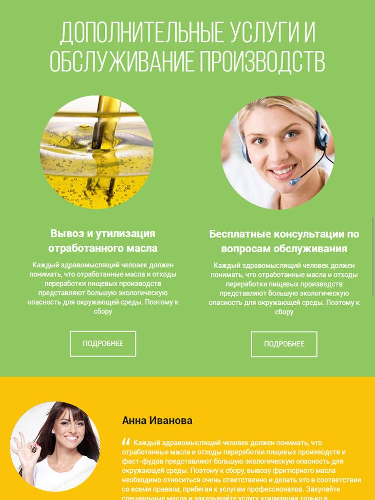 планшетная версия сайта http://фритюропт.рф