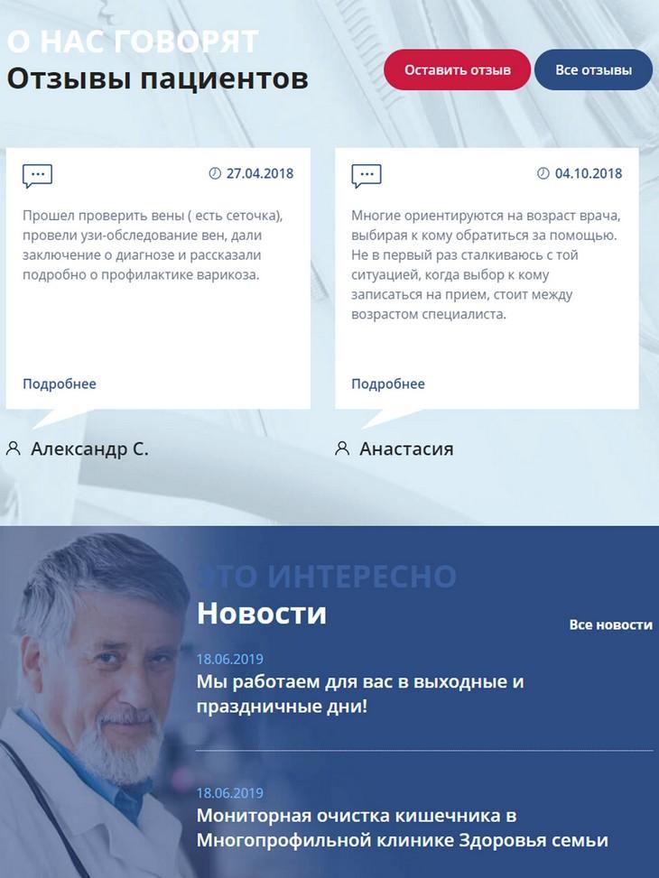 планшетная версия сайта https://familyclinic-spb.ru/