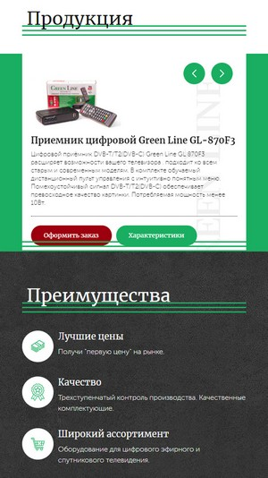 мобильная версия сайта http://greenline.tv