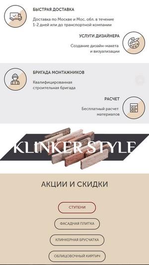 мобильная версия сайта https://all-klinker.ru