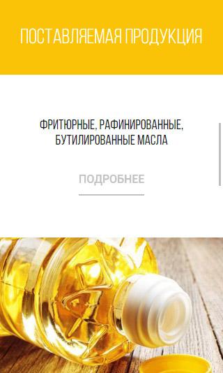 адаптивная версия сайта http://фритюропт.рф