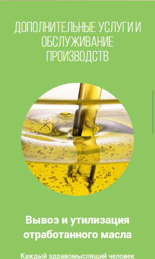 мобильная версия сайта http://фритюропт.рф