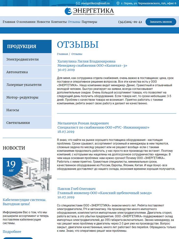 планшетная версия сайта http://energetika59.ru