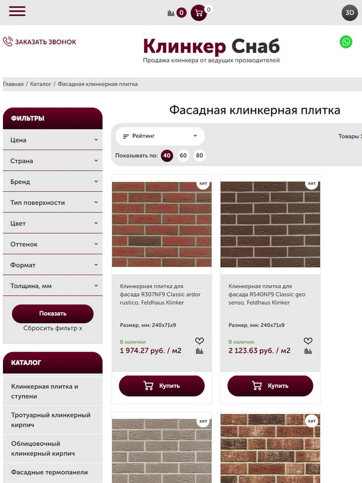 планшетная версия сайта https://klinkersnab.ru
