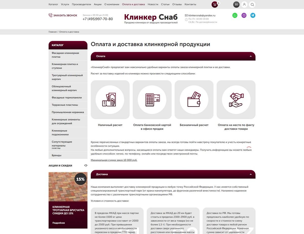 скриншот сайта https://klinkersnab.ru
