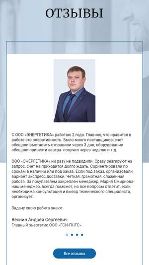 адаптивная версия сайта http://energetika59.ru