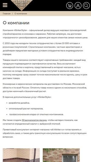 адаптивная версия сайта https://all-klinker.ru