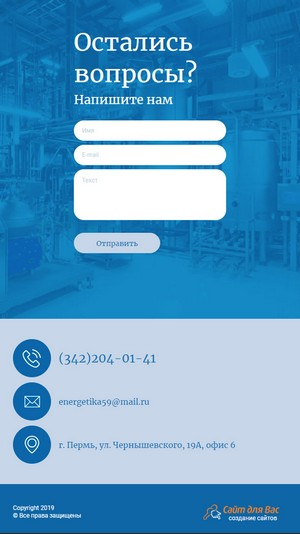 мобильная версия сайта http://energetika59.ru
