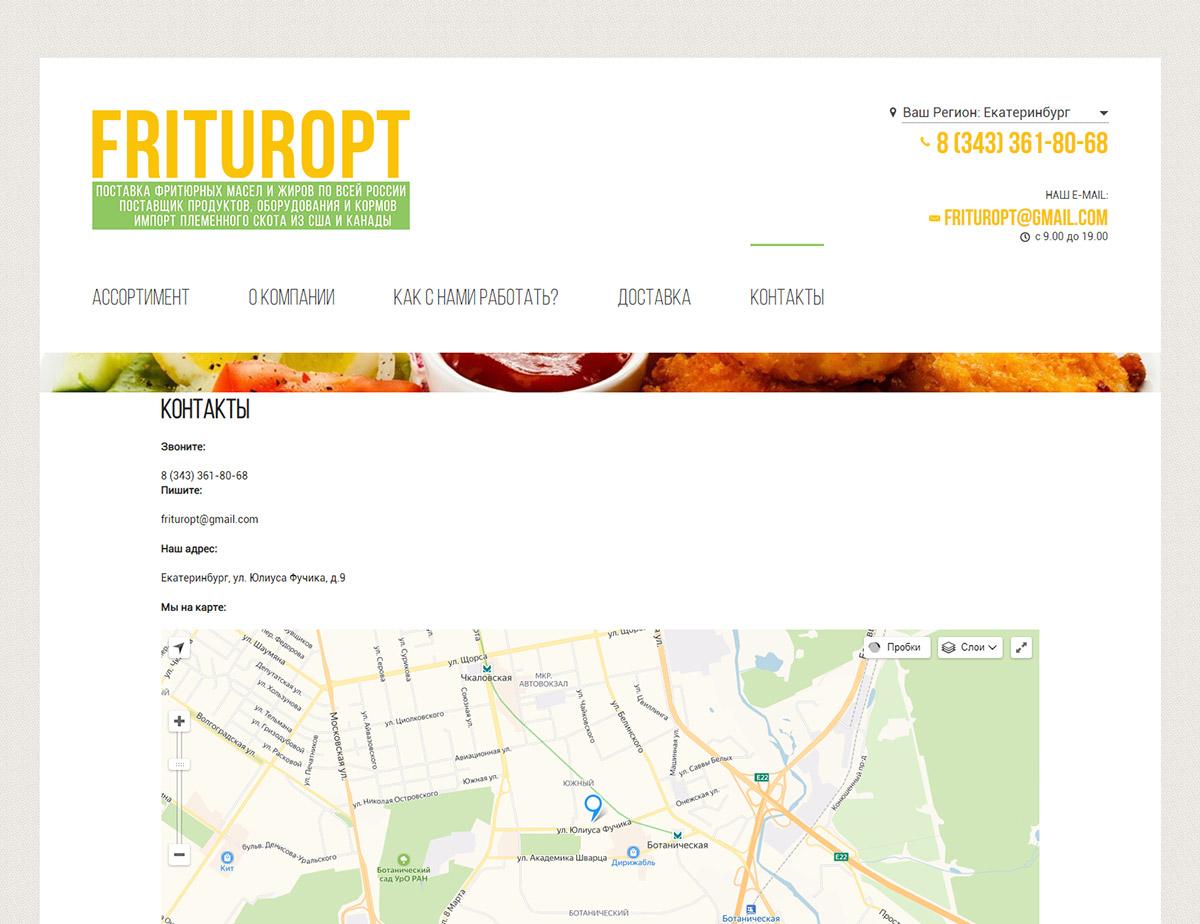 скриншот сайта http://фритюропт.рф