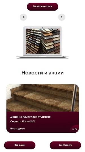 адаптивная версия сайта https://klinkersnab.ru