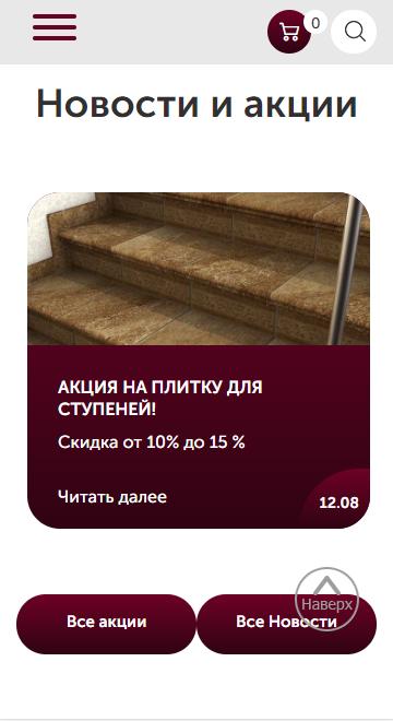 мобильная версия сайта https://klinkersnab.ru