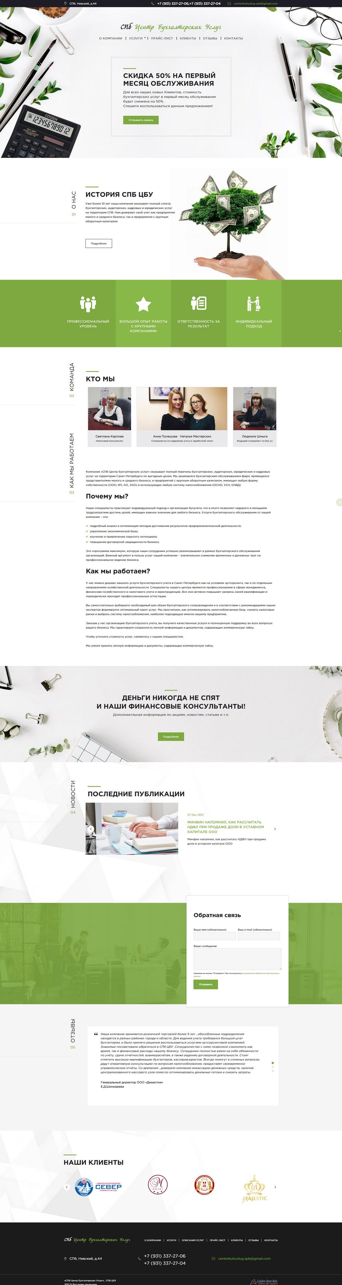 полноразмерный скриншот сайта http://centerbuhuslugspb.ru/