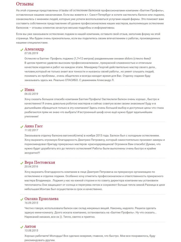 планшетная версия сайта https://www.baltik-profil.ru/