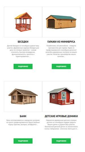мобильная версия сайта https://rusremontstroy.ru/