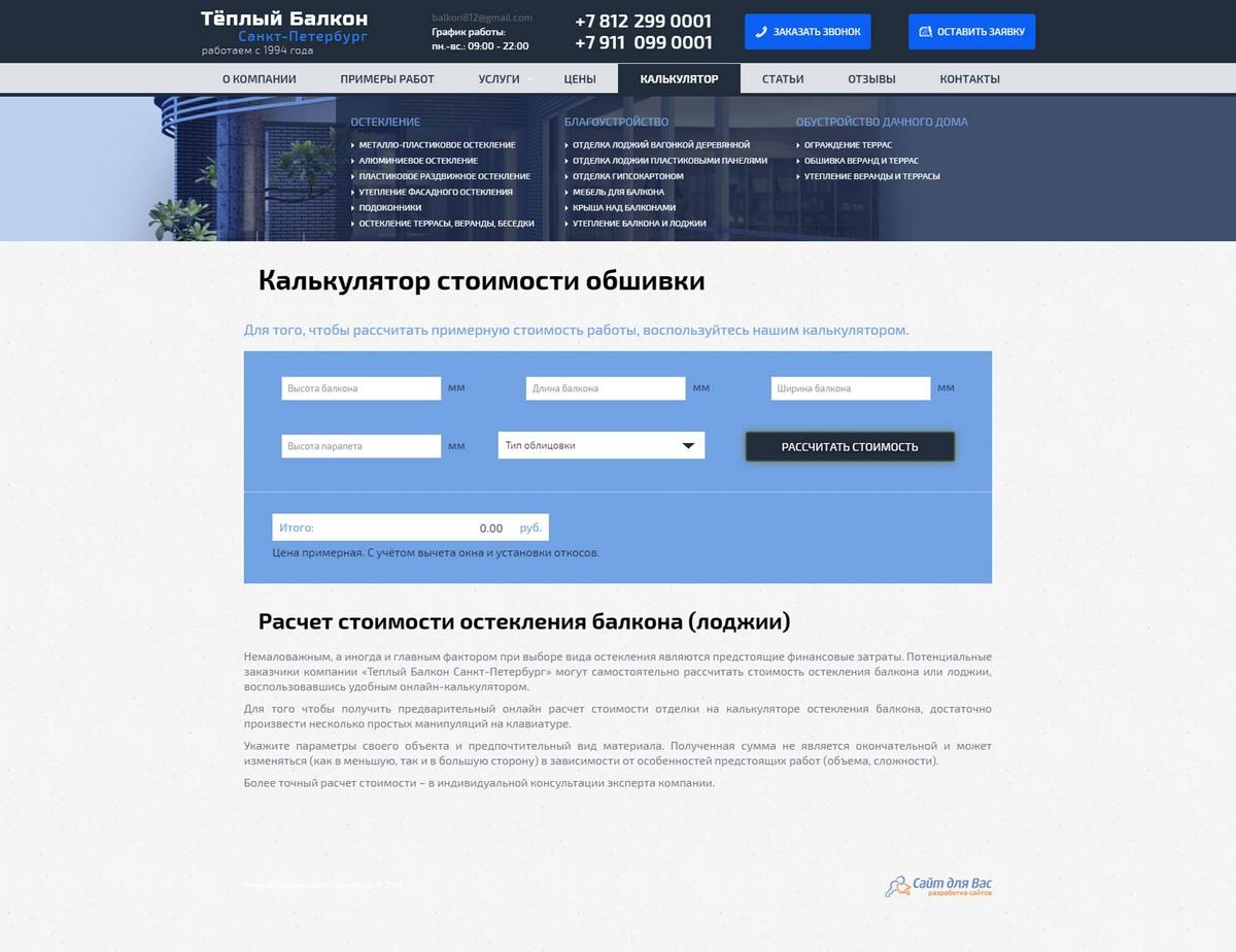скриншот сайта https://balkon-812.ru/