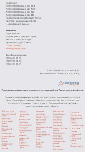 адаптивная версия сайта https://generalsteel.ru/