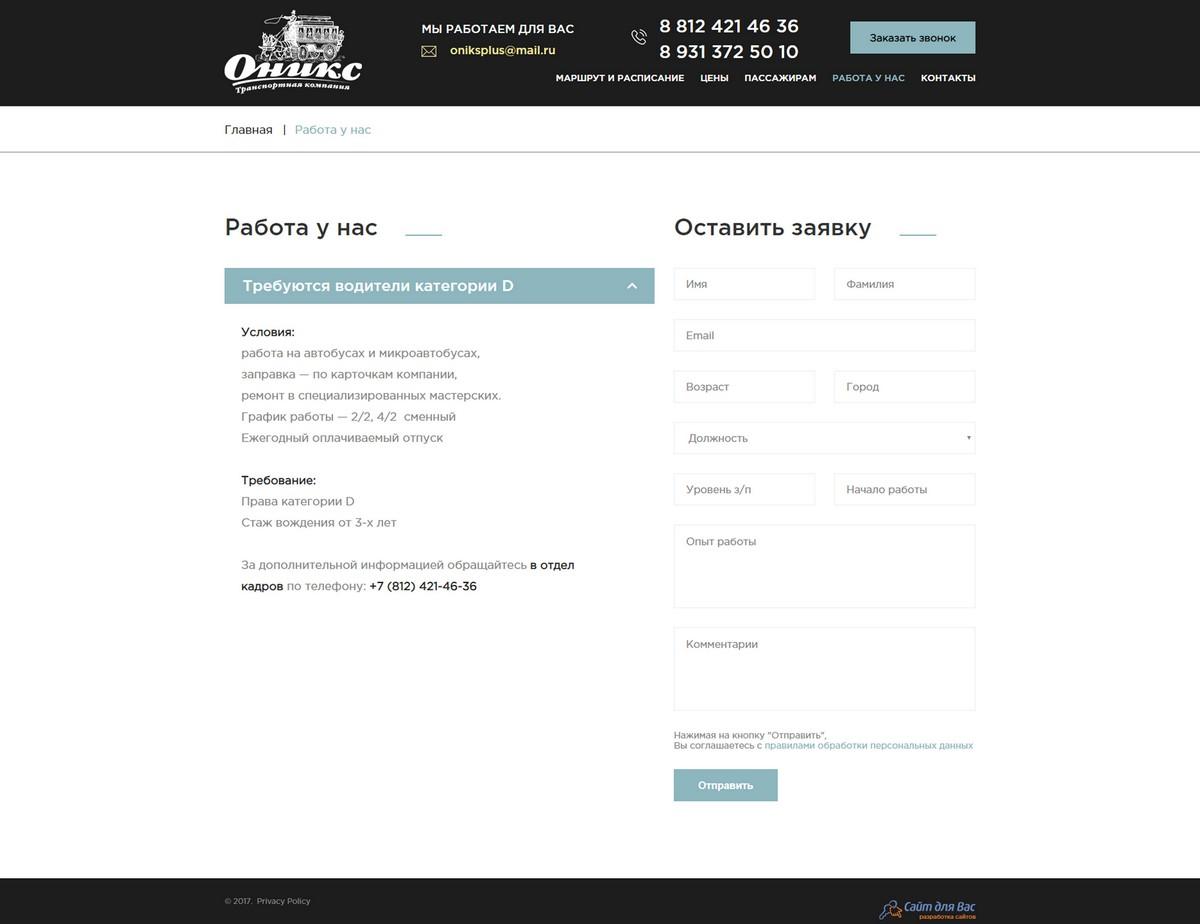 скриншот сайта http://onikstk.ru/